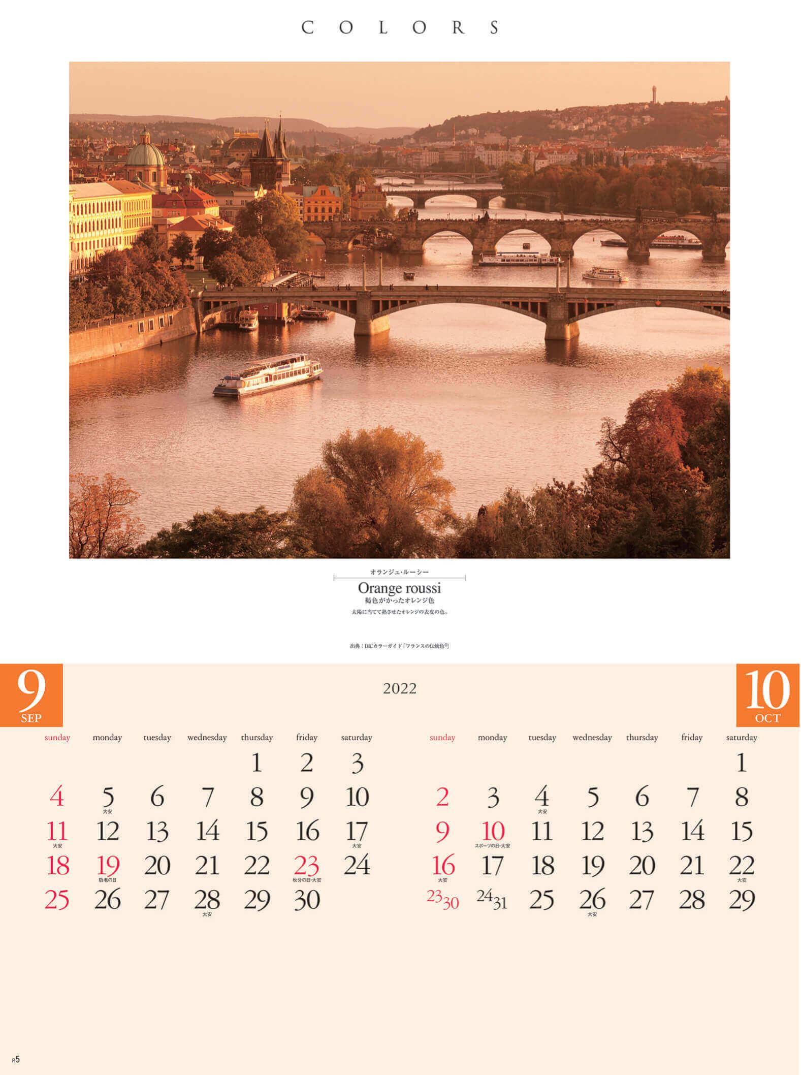 カラーズ 2022年カレンダーの画像