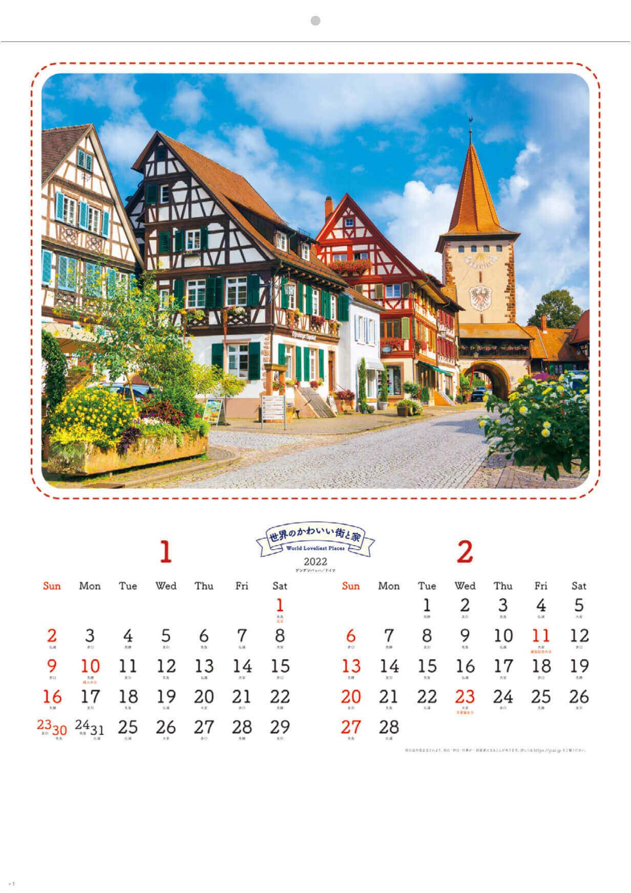 ゲンゲンバッハ-ドイツ 世界のかわいい街と家 2022年カレンダーの画像