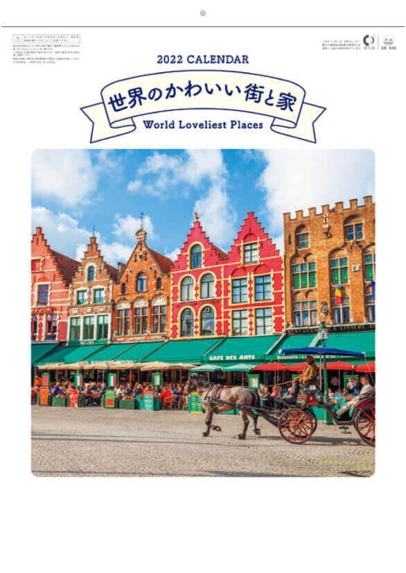 世界のかわいい街と家 2022年カレンダーの画像