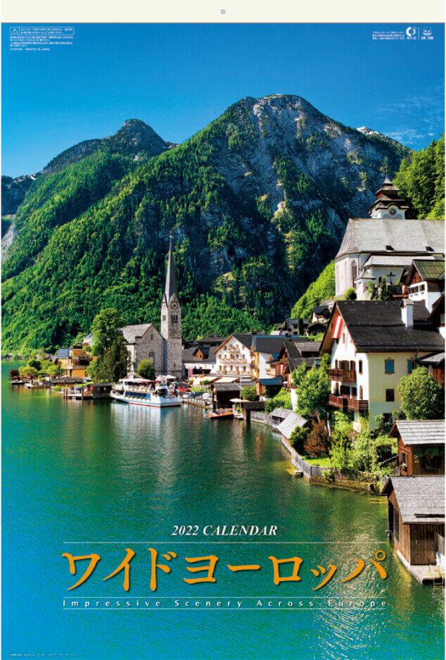 ワイドヨーロッパ(フィルムカレンダー) 2022年カレンダーの画像