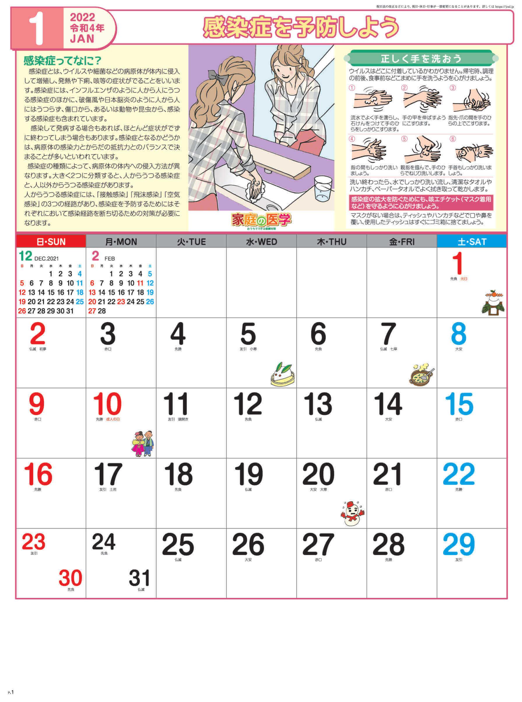 1月 感染症を予防しよう 家庭の医学 2022年カレンダーの画像