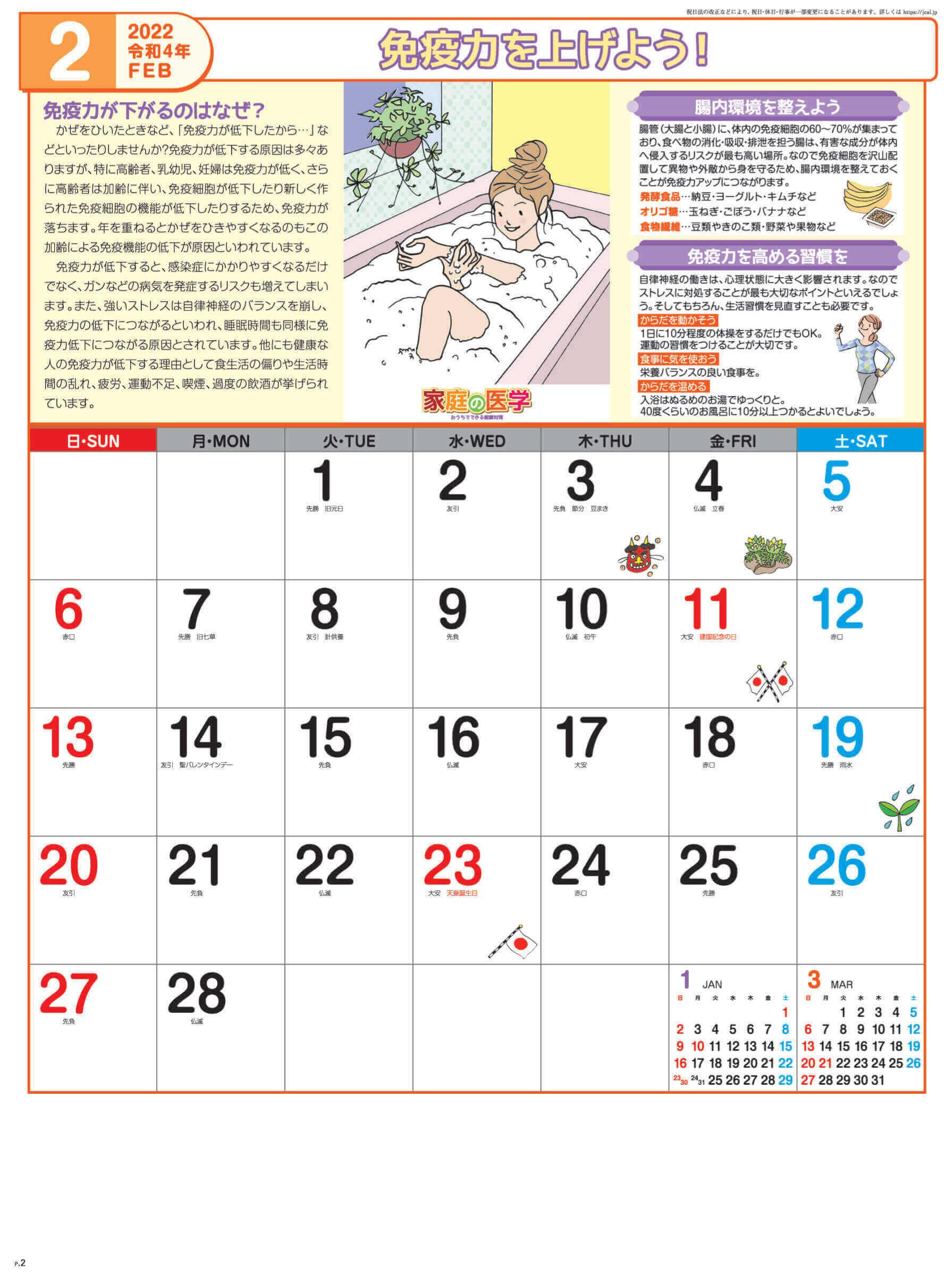 2月 免疫力を上げよう 家庭の医学 2022年カレンダーの画像