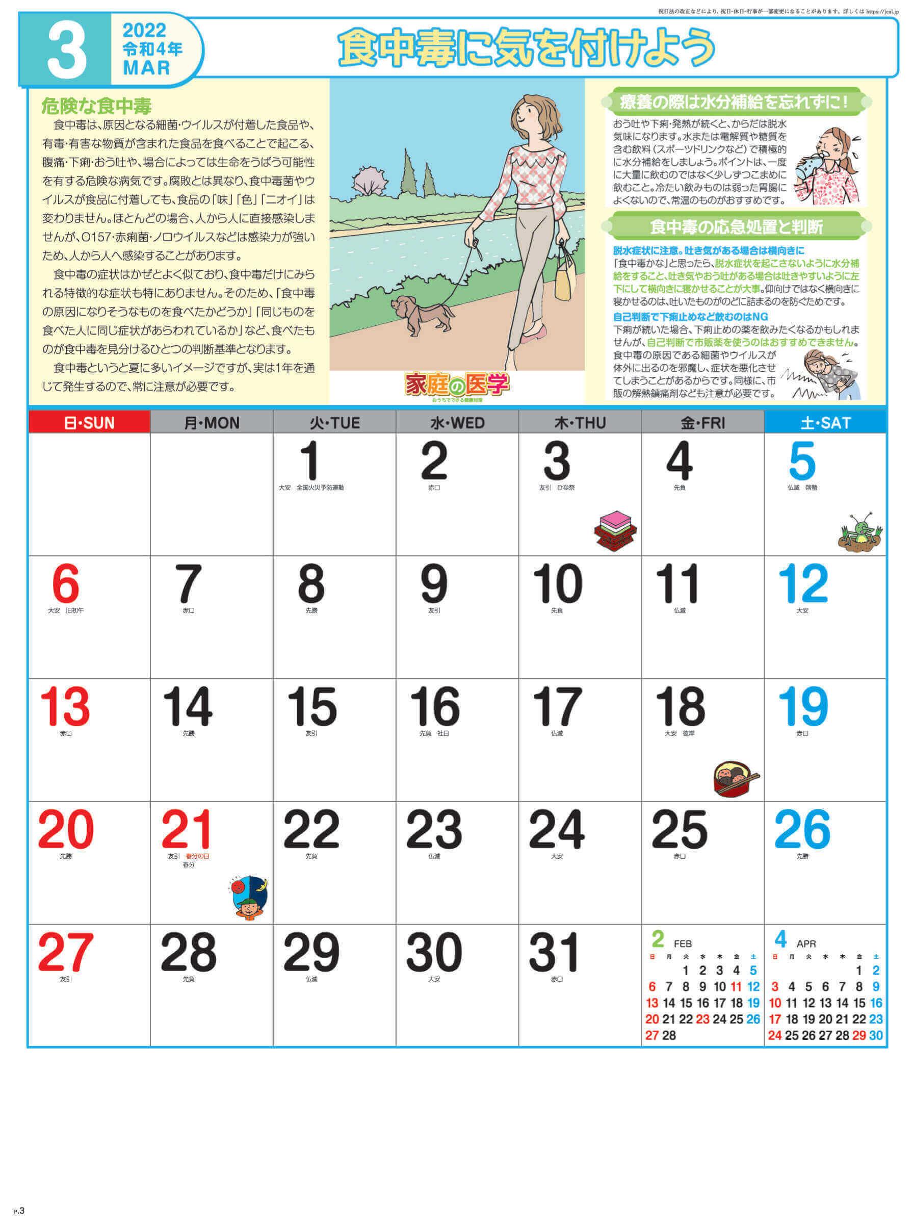 3月 食中毒に気を付けよう 家庭の医学 2022年カレンダーの画像