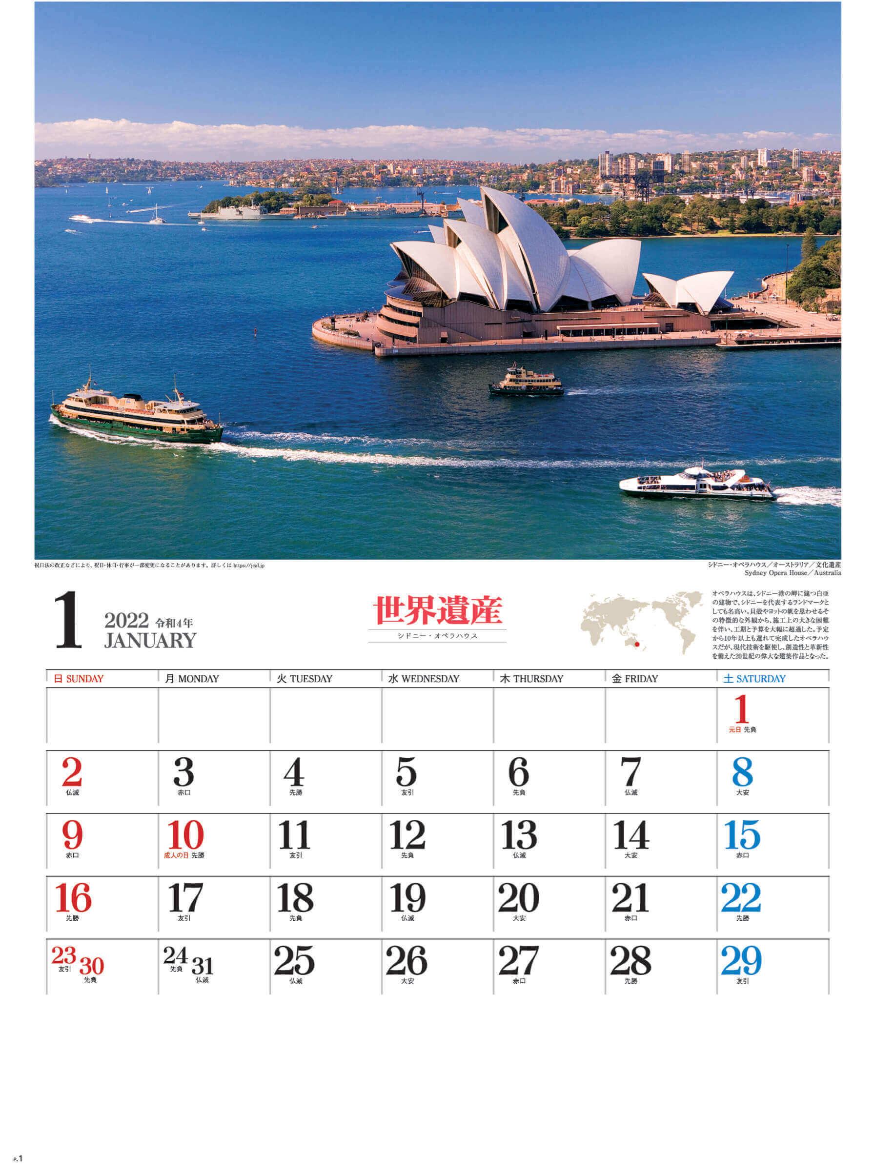 1月 シドニー・オペラハウス オーストラリア ユネスコ世界遺産 2022年カレンダーの画像