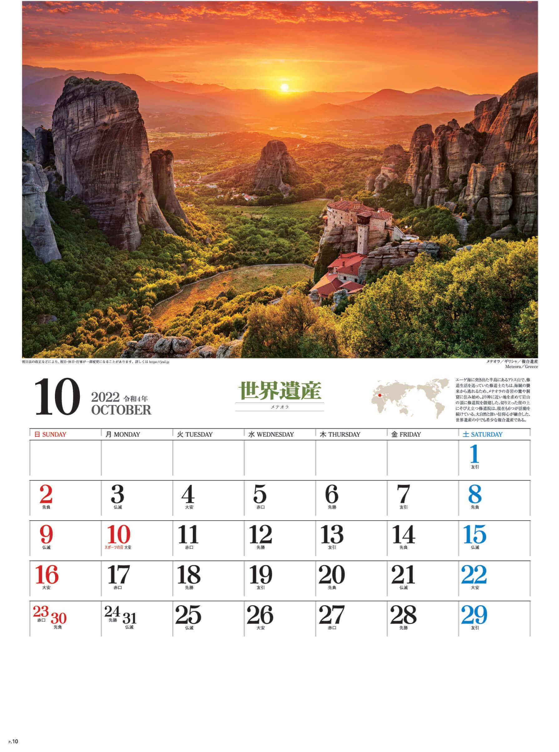 10月 メテオラ ギリシャ ユネスコ世界遺産 2022年カレンダーの画像