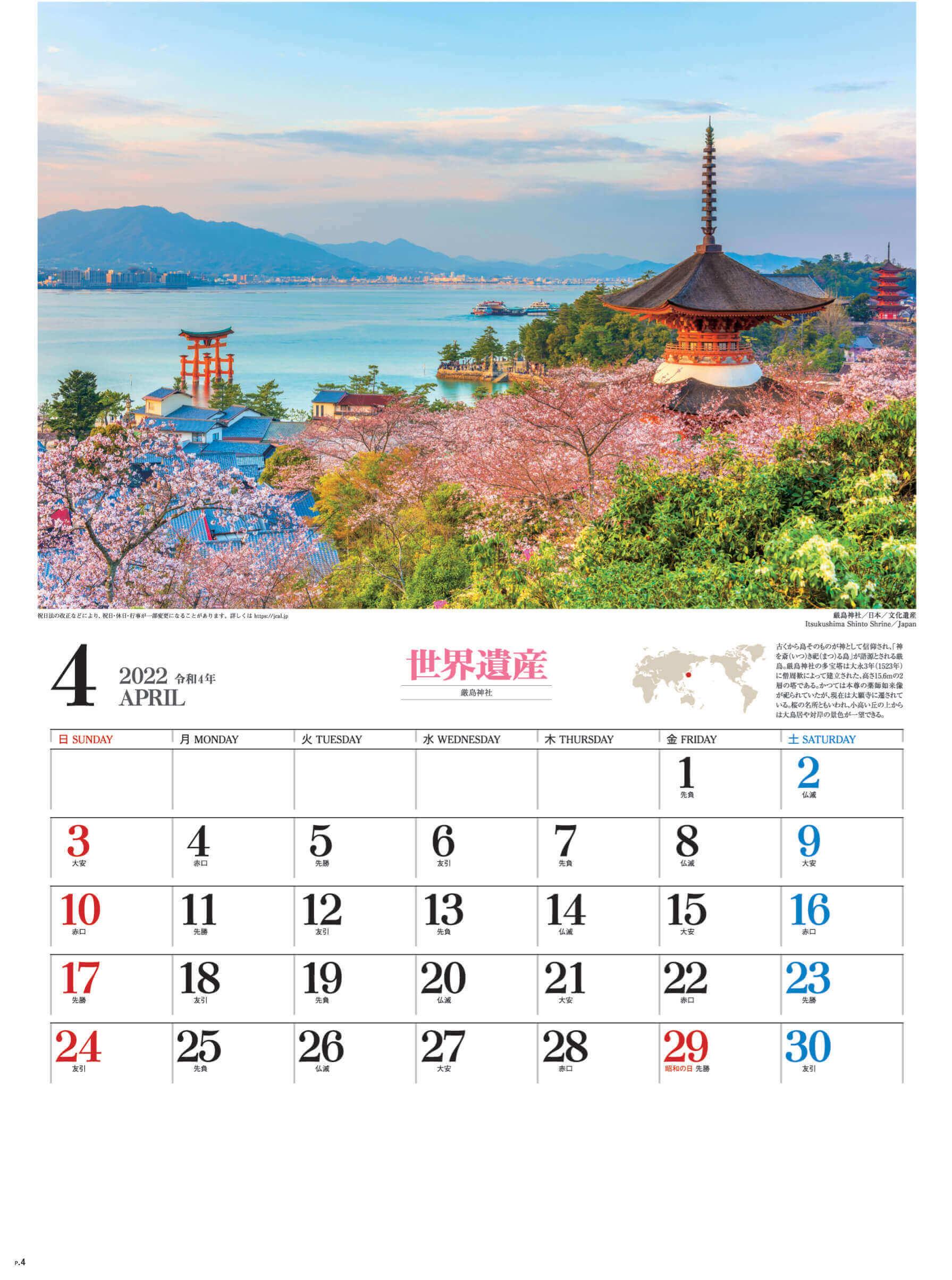 4月 厳島神社 日本 ユネスコ世界遺産 2022年カレンダーの画像