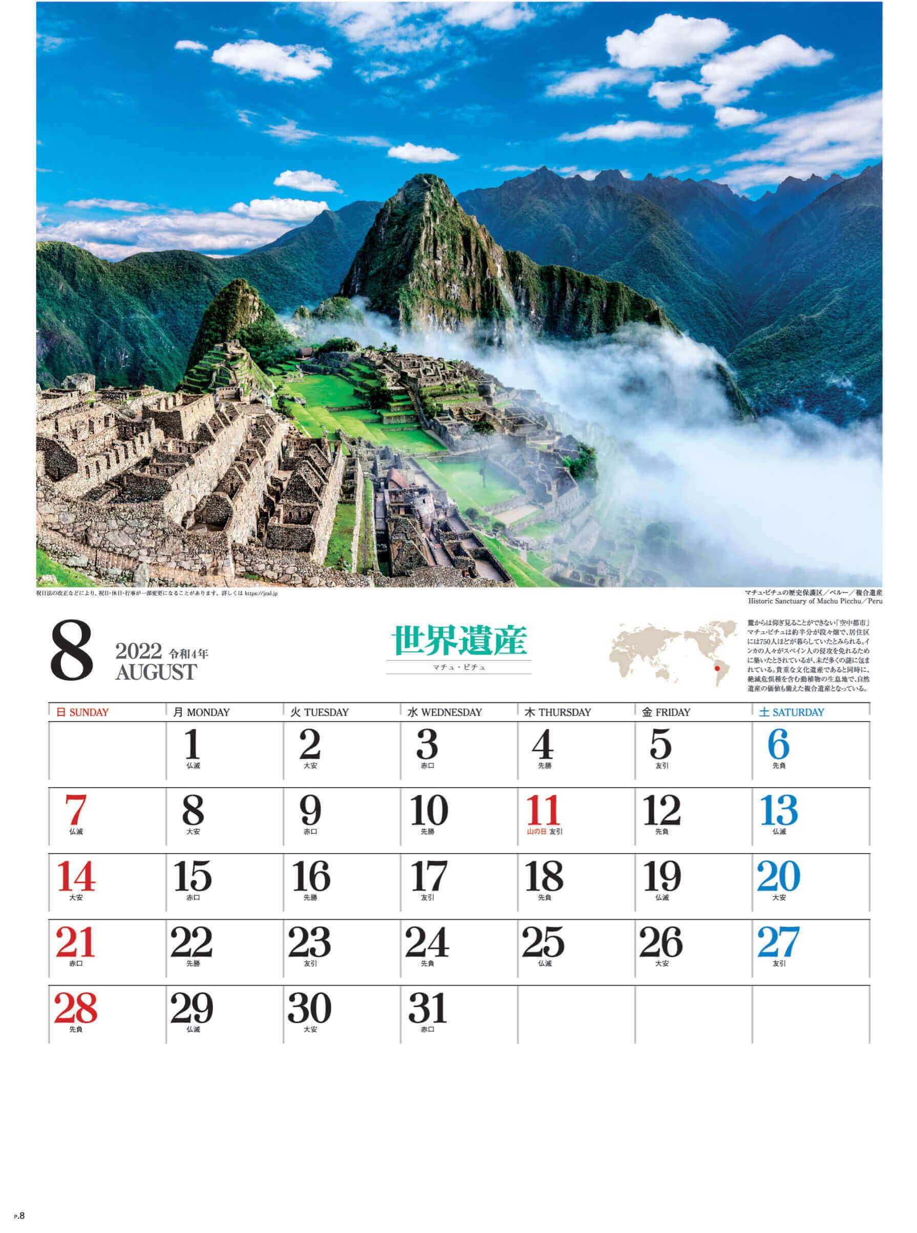 8月 マチ・ピチュ ペルー ユネスコ世界遺産 2022年カレンダーの画像