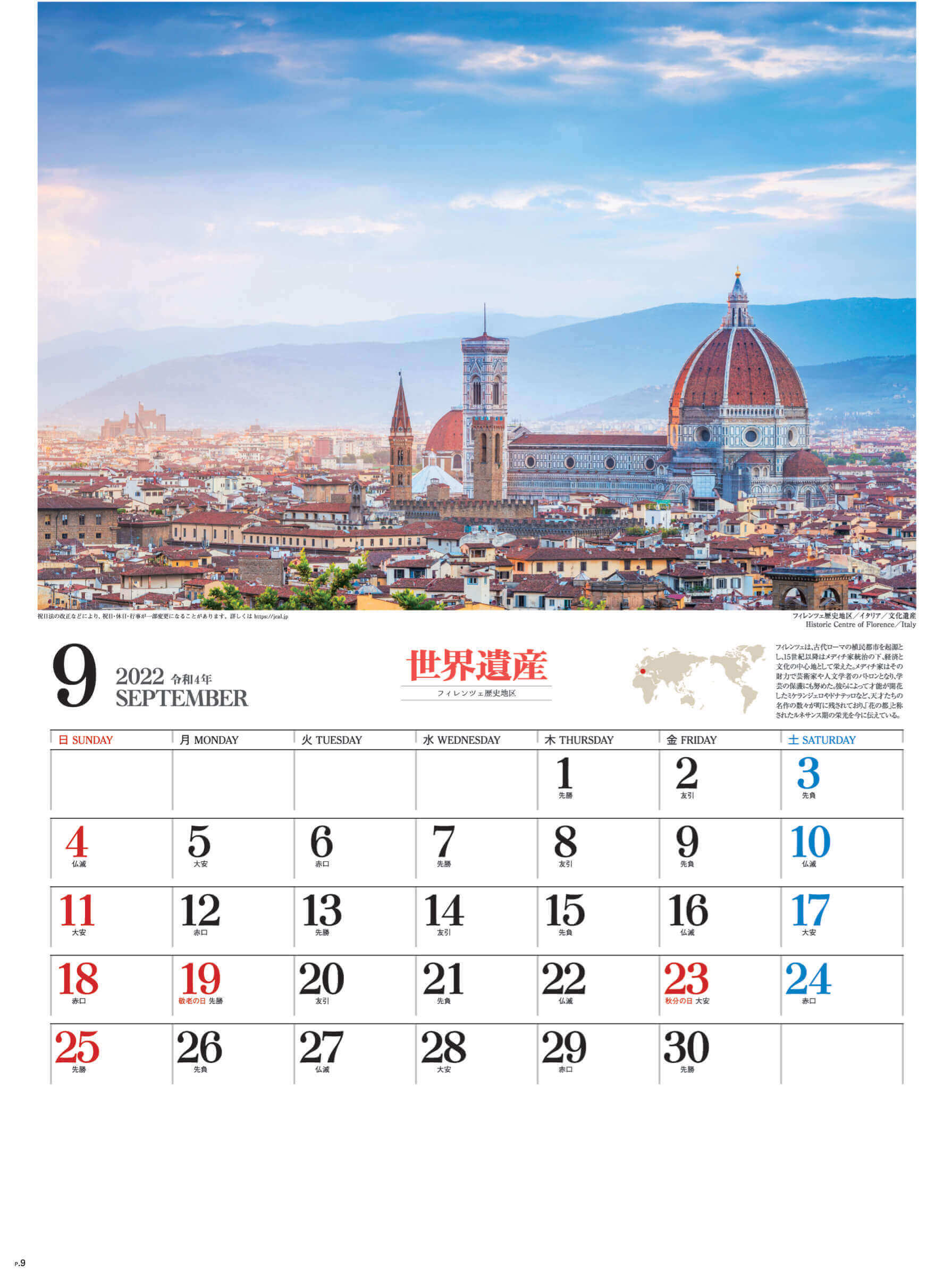 9月 フィレンツェ歴史地区 イタリア ユネスコ世界遺産 2022年カレンダーの画像