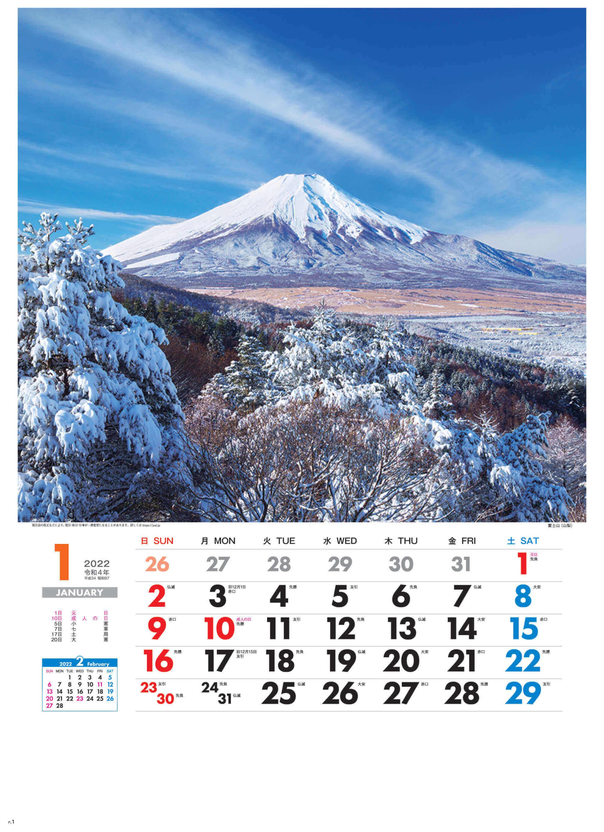 1月 富士山(山梨) 美しき日本 2022年カレンダーの画像
