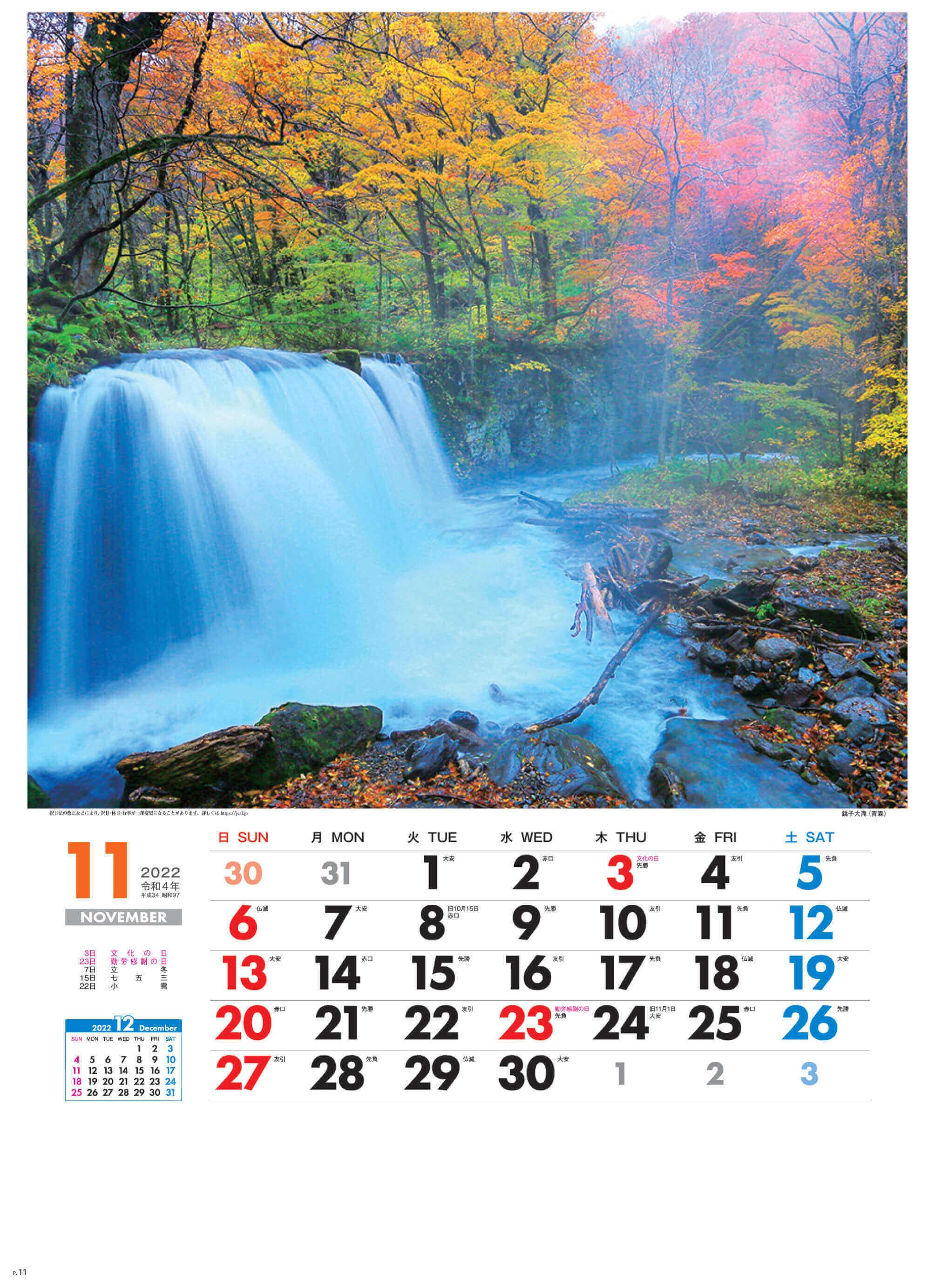 11月 銚子大滝(青森) 美しき日本 2022年カレンダーの画像