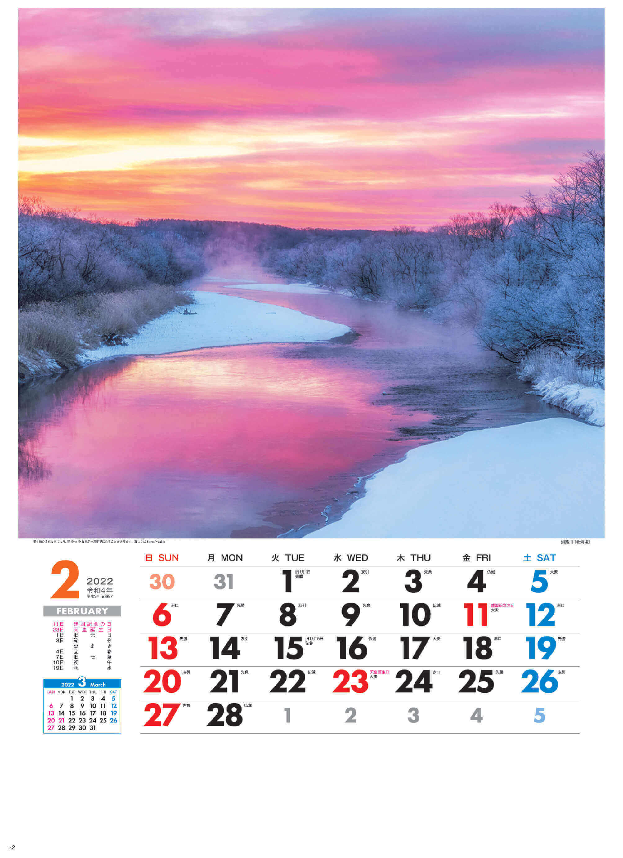 2月 釧路川(北海道) 美しき日本 2022年カレンダーの画像