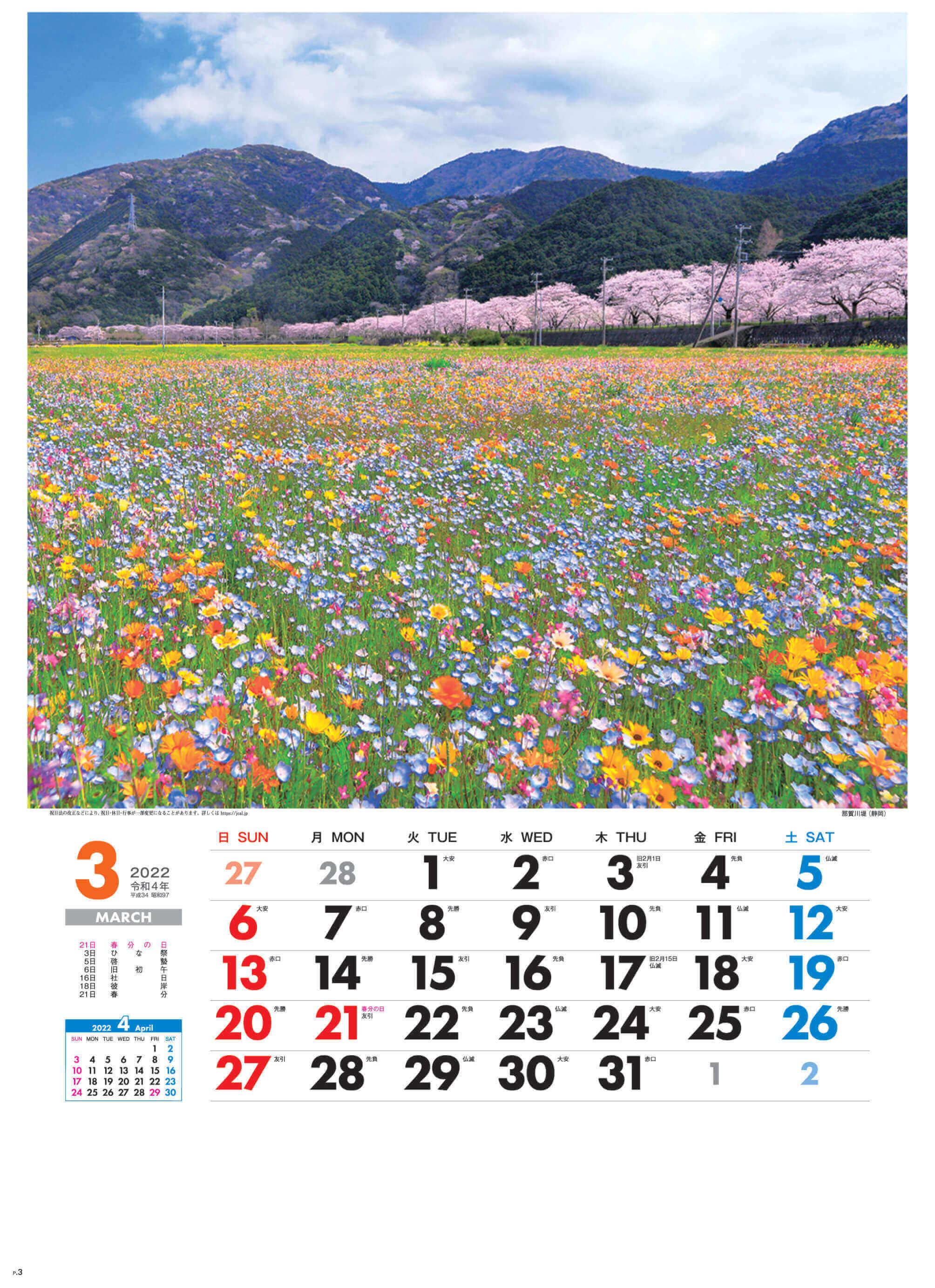 3月 那賀川堤(静岡) 美しき日本 2022年カレンダーの画像