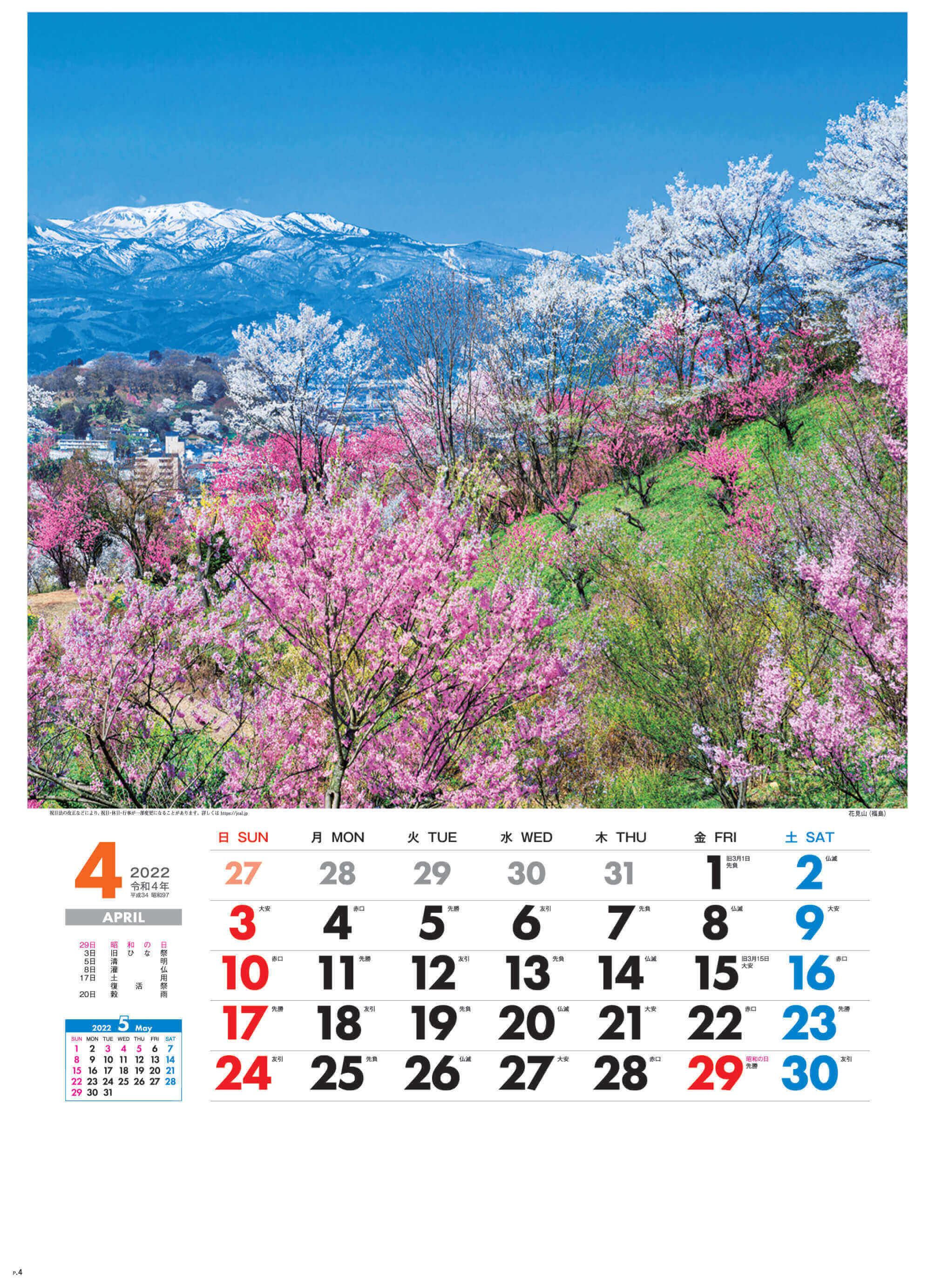 4月 花見山(福島) 美しき日本 2022年カレンダーの画像