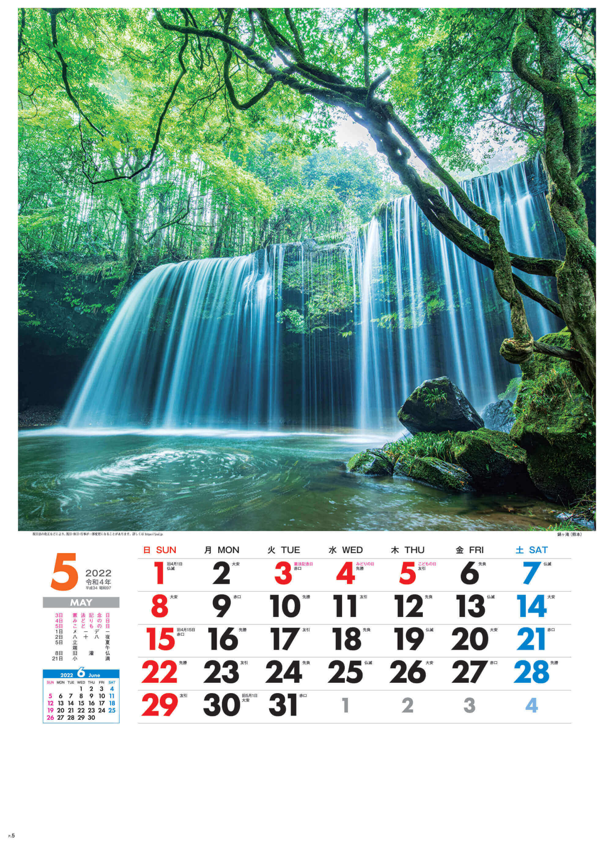 5月 鍋ヶ滝(熊本) 美しき日本 2022年カレンダーの画像
