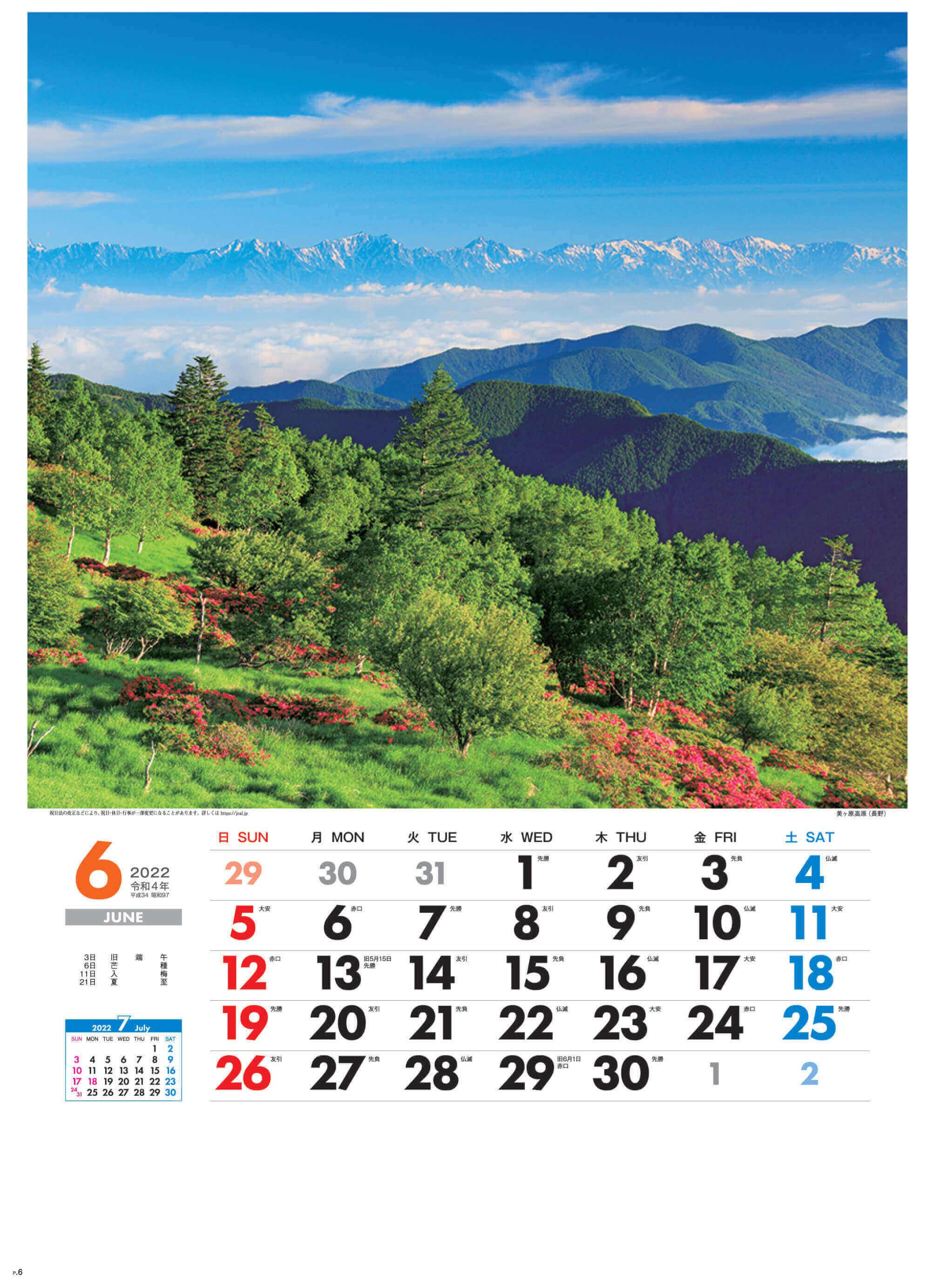 6月 美ヶ原高原(長野) 美しき日本 2022年カレンダーの画像