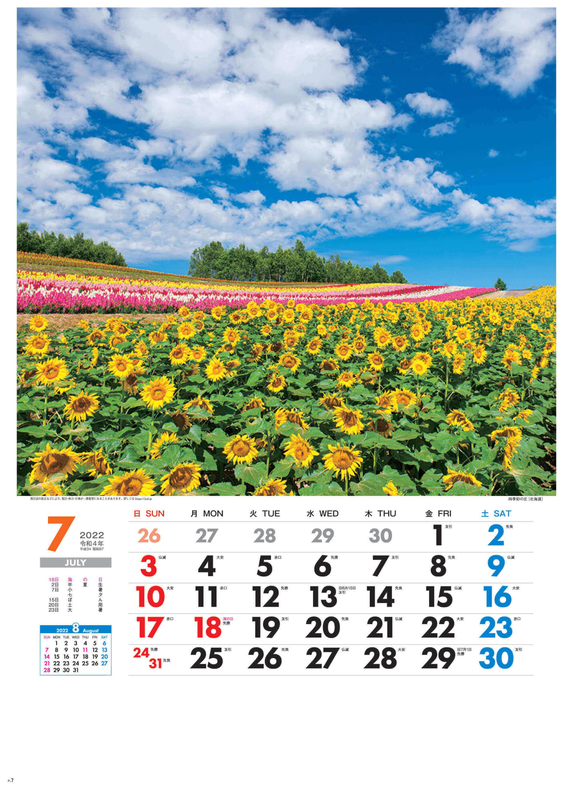 7月 四季彩の丘(北海道) 美しき日本 2022年カレンダーの画像
