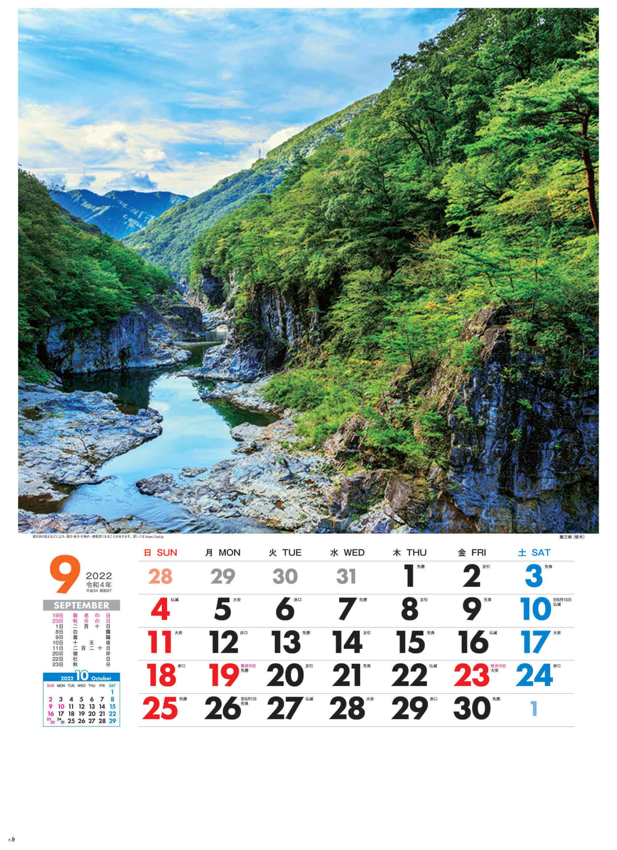 9月 龍王峡(栃木) 美しき日本 2022年カレンダーの画像