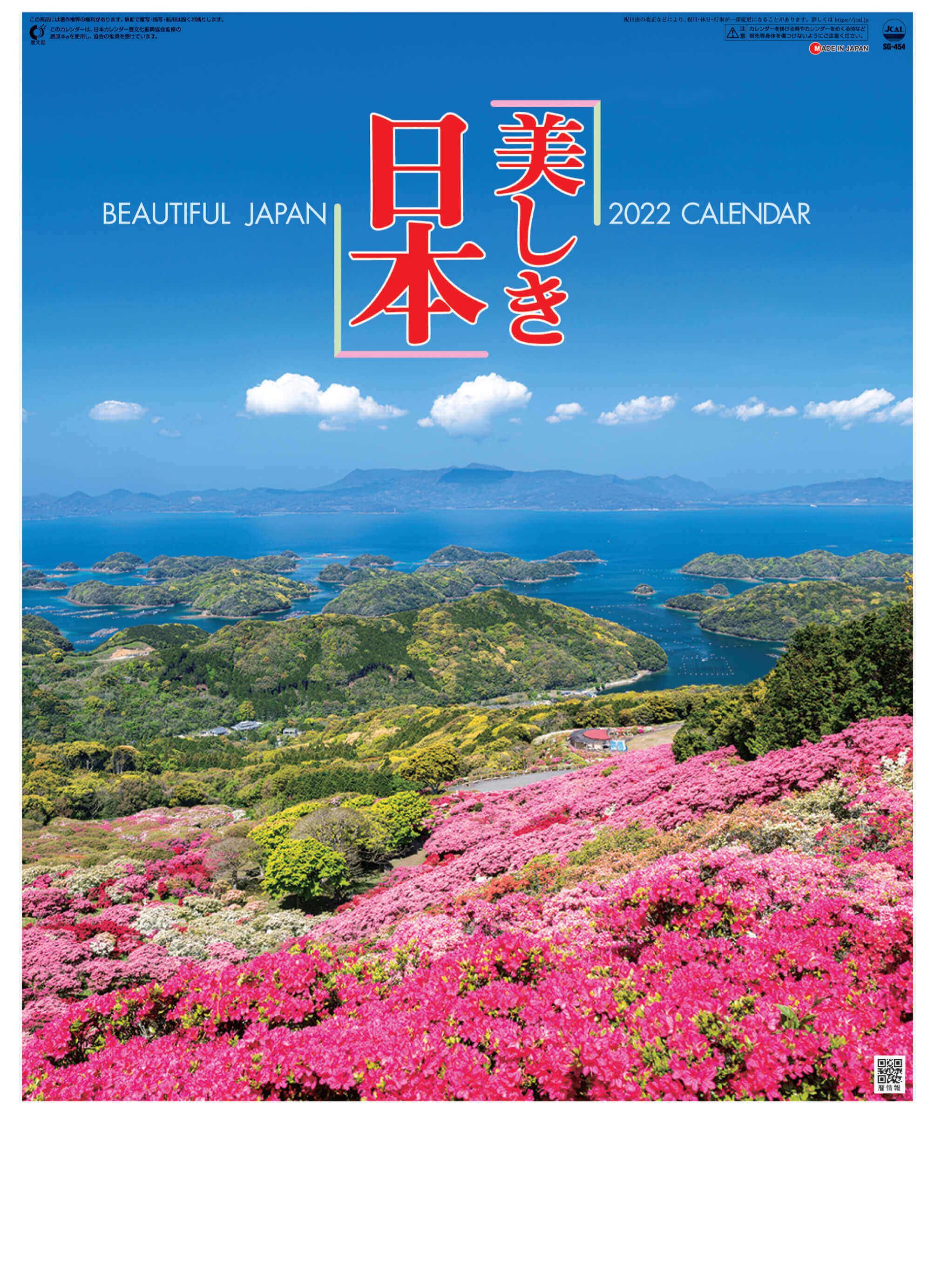 美しき日本 2022年カレンダーの画像