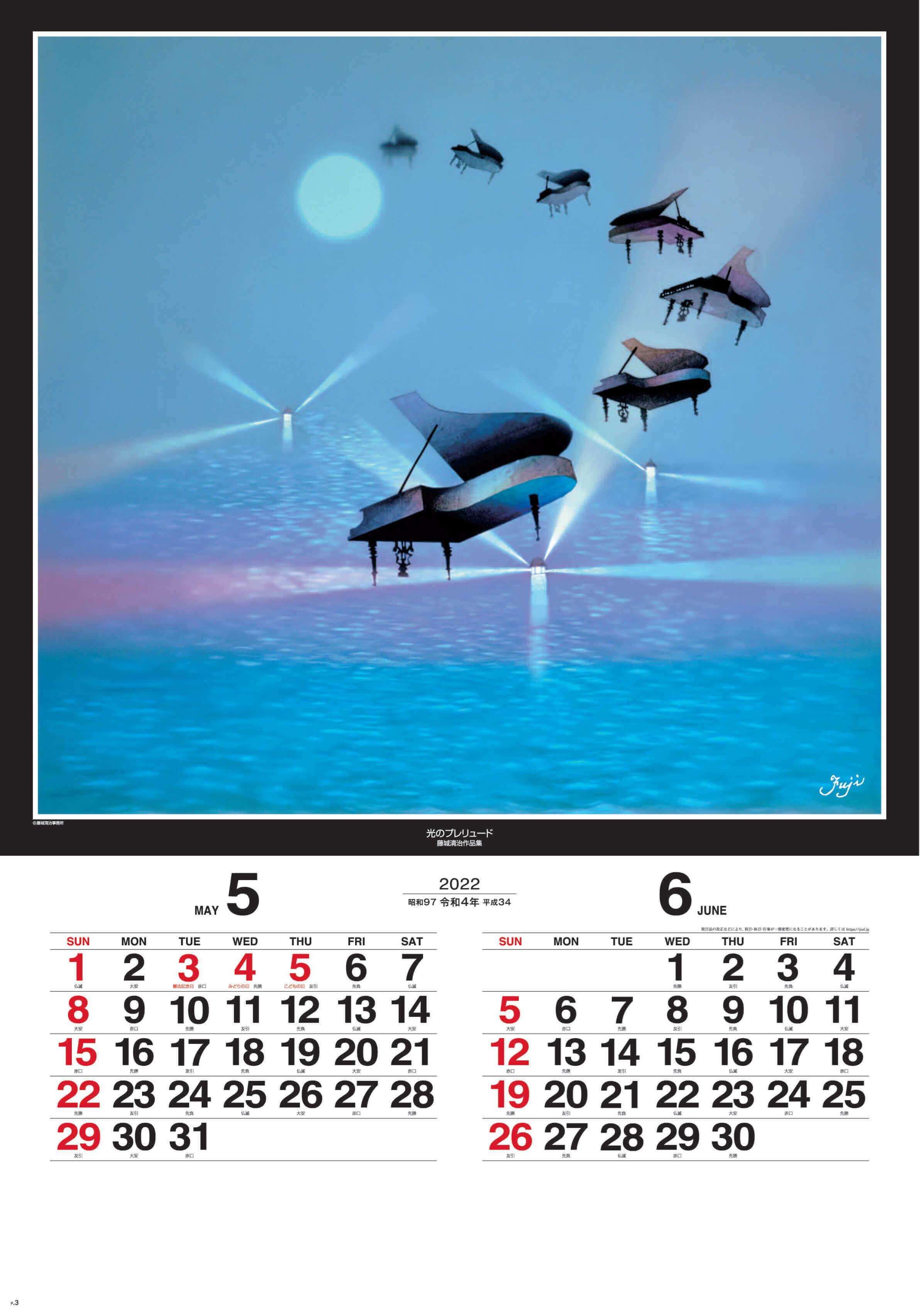 5-6月 光のプレデュード 遠い日の風景から(影絵)(フィルムカレンダー) 藤城清治 2022年カレンダーの画像