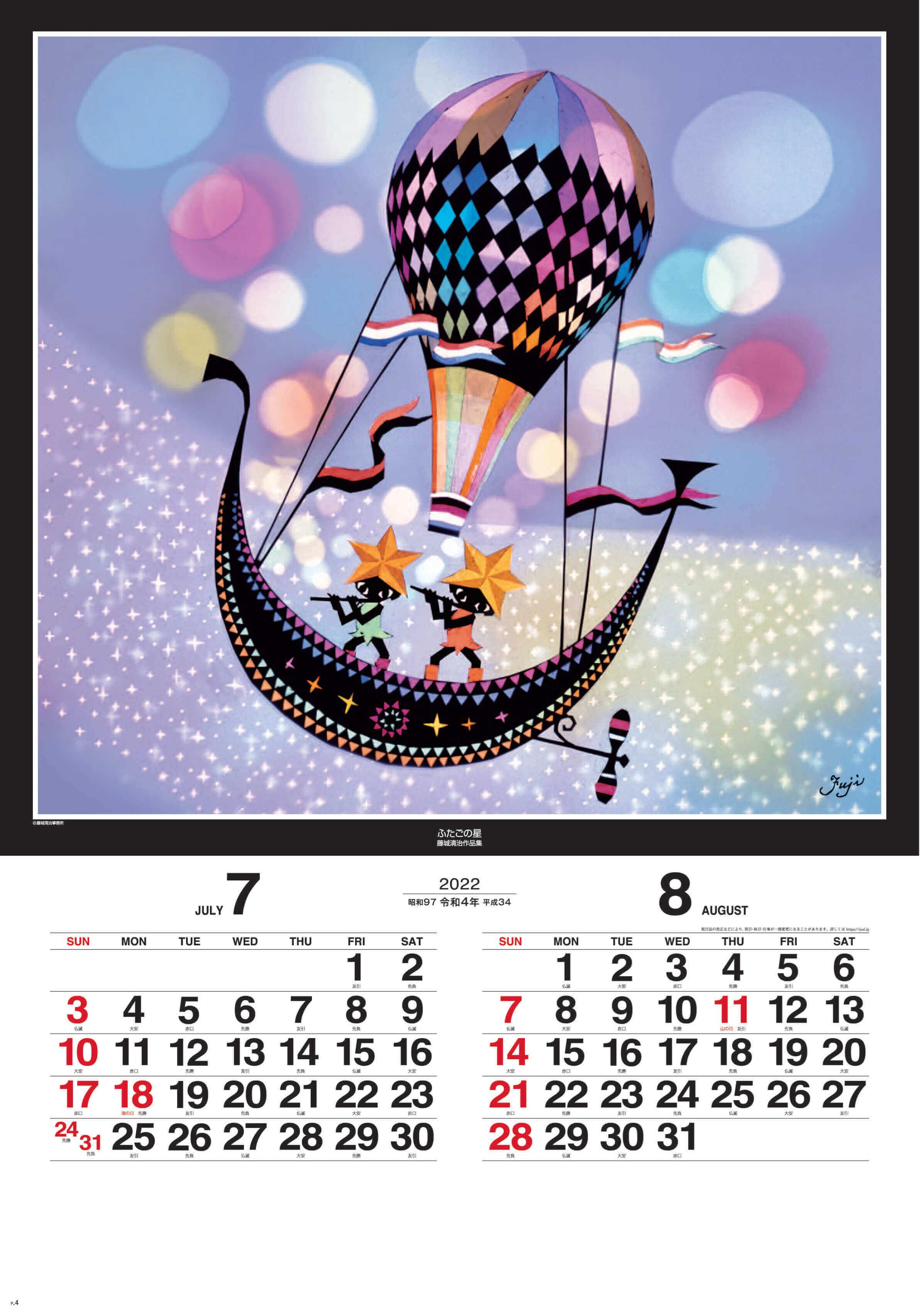 7-8月 ふたごの星 遠い日の風景から(影絵)(フィルムカレンダー) 藤城清治 2022年カレンダーの画像