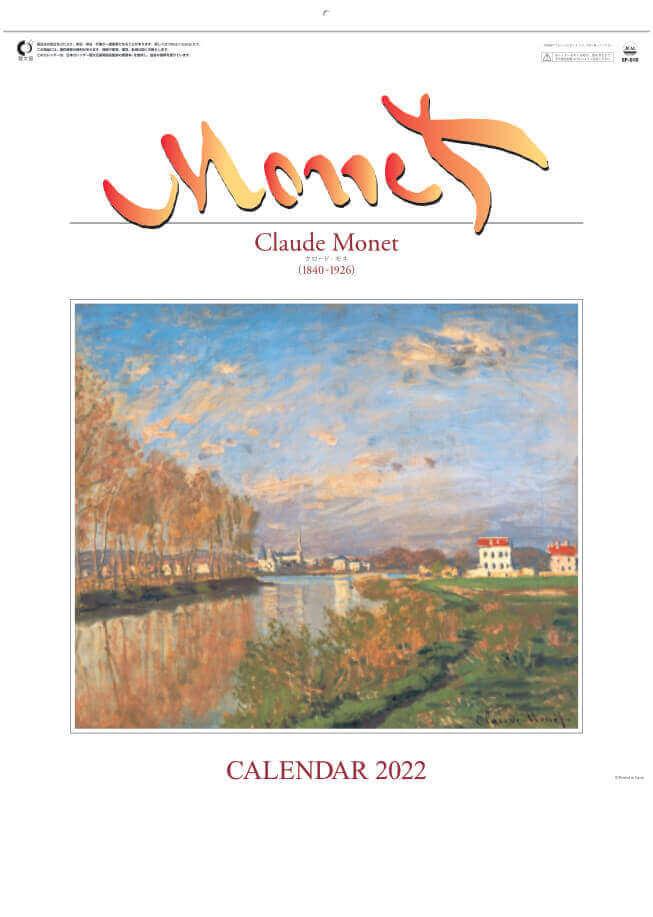 モネ 2022年カレンダーの画像