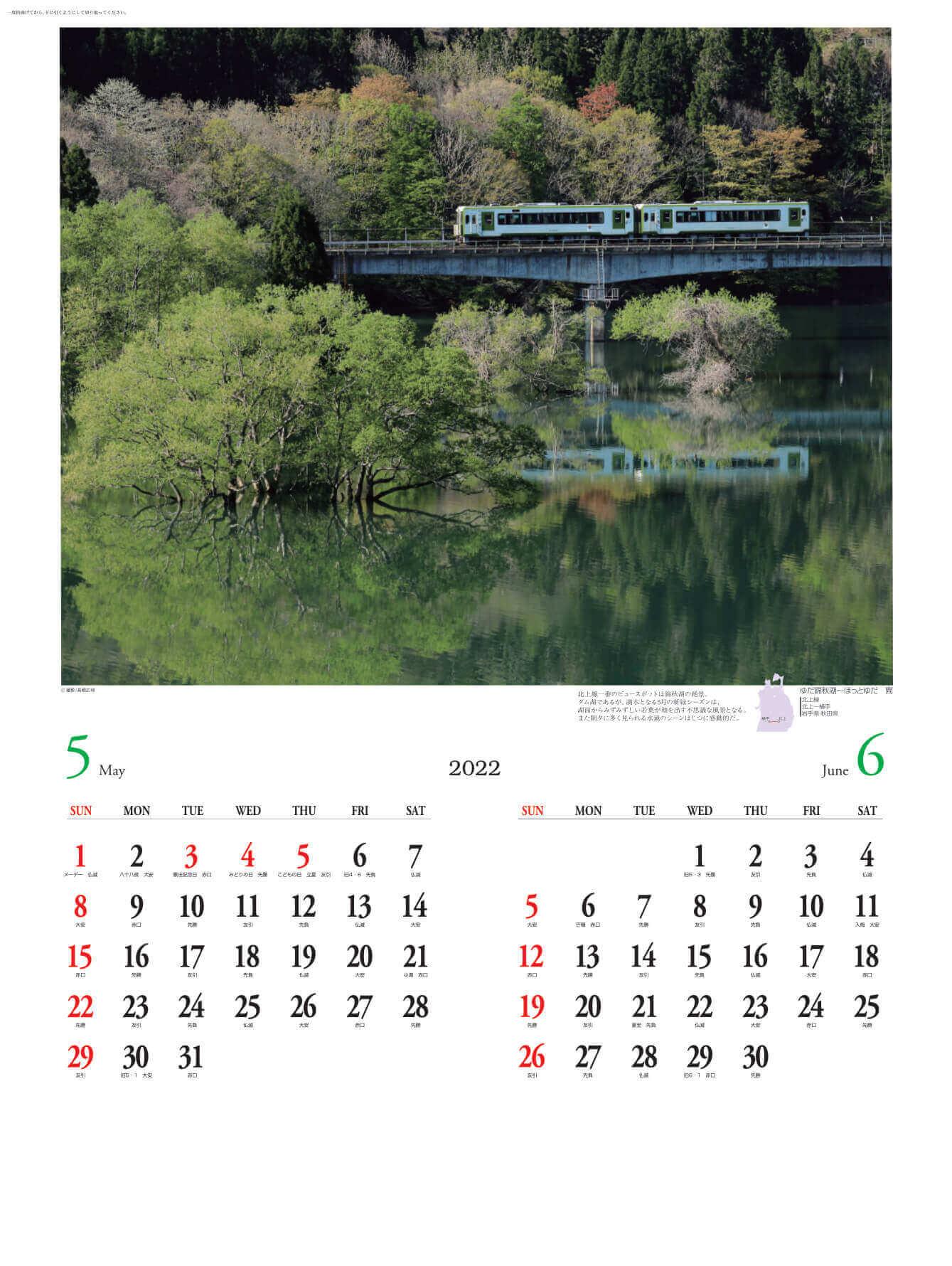 5-6月 北上線:北上(岩手)~横手(秋田) ローカル線紀行 2022年カレンダーの画像